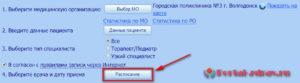 Запись к врачу Волгодонск - инструкция шаг2_7