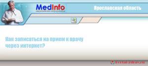 Ярославская область - как записаться на прием к врачу