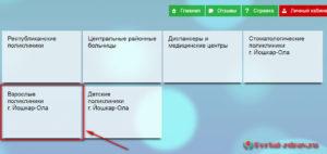 Запись к врачу Йошкар-Ола - инструкция шаг2