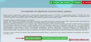 Запись к врачу Йошкар-Ола - инструкция шаг9