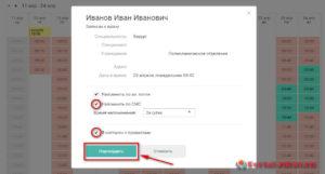 Запись к врачу Заречный - инструкция шаг3_6