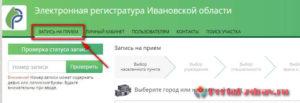 Запись к врачу Иваново - инструкция шаг2_1