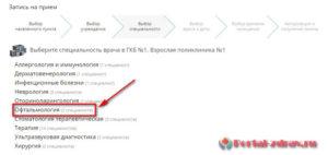 Запись к врачу Иваново - инструкция шаг2_4