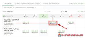 Запись к врачу Иваново - инструкция шаг2_5