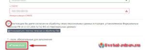 Запись к врачу Иваново - инструкция шаг2_7