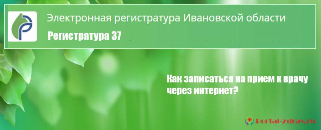 Ивановская область - как записаться на прием к врачу