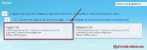 Запись к врачу Копейск - инструкция шаг4