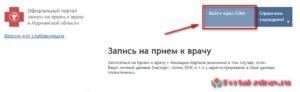 Запись к врачу Мурманск - инструкция шаг2