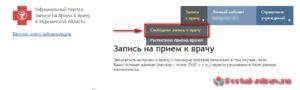 Запись к врачу Мурманск - инструкция шаг3