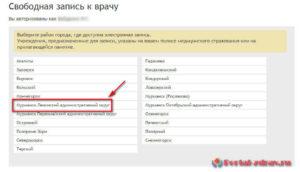Запись к врачу Мурманск - инструкция шаг4