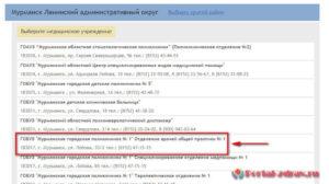 Запись к врачу Мурманск - инструкция шаг5