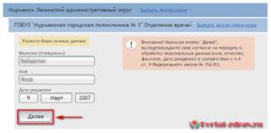 Запись к врачу Мурманск - инструкция шаг6
