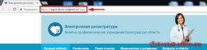 Запись к врачу Волгоград - инструкция шаг1
