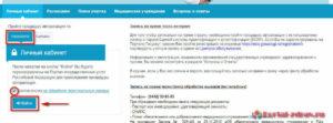 Запись к врачу Волгоград - инструкция шаг2
