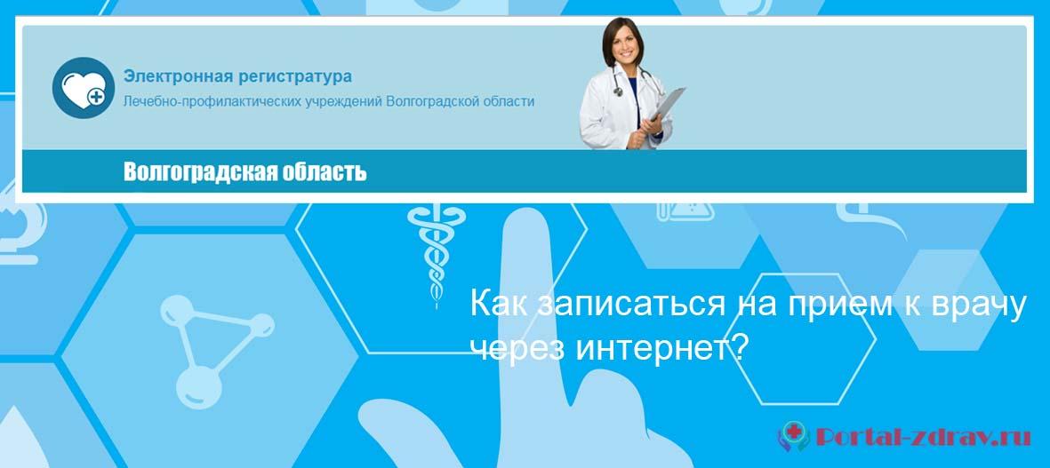 Волгоградская область - как записаться на прием к врачу