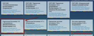Запись к врачу Дзержинск - инструкция шаг3