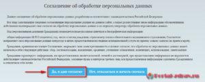 Запись к врачу Дзержинск - инструкция шаг8