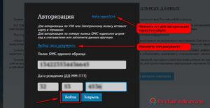 Запись к врачу Дзержинск - инструкция шаг9
