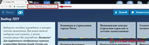 Запись к врачу Краснокаменск - инструкция шаг1