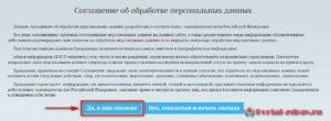Запись к врачу Краснокаменск - инструкция шаг8