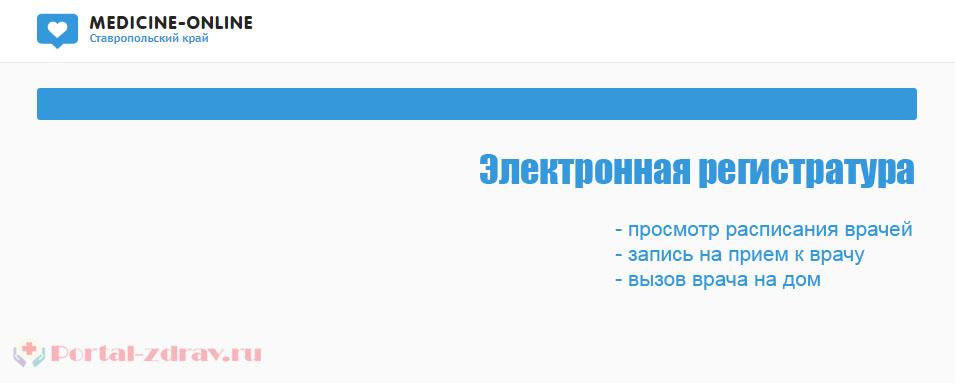 Ставропольский край - как записаться на прием к врачу