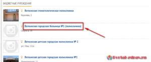 Запись к врачу Воткинск - инструкция шаг3