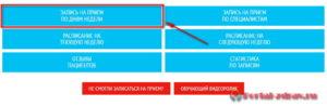 Запись к врачу Воткинск - инструкция шаг5