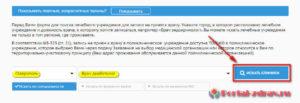 Запись к врачу Ставрополь - инструкция шаг1
