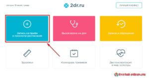 Запись к врачу Владимир - инструкция шаг1