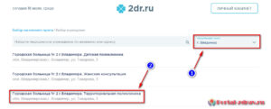 Запись к врачу Владимир - инструкция шаг2
