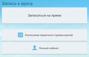 Электронная регистратура - Новосибирск