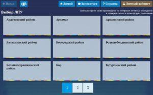 Портал пациента - Нижний Новгород