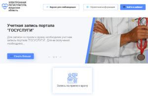Электронная регистратура Благовещенска