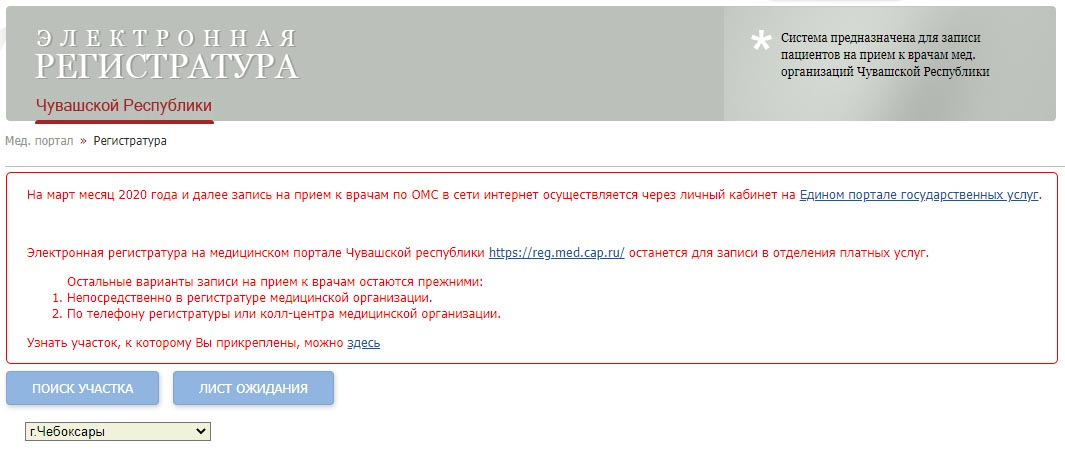 Электронная регистратура Чебоксары