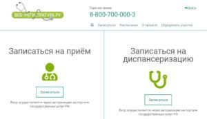 Веб-регистратура Красноярск