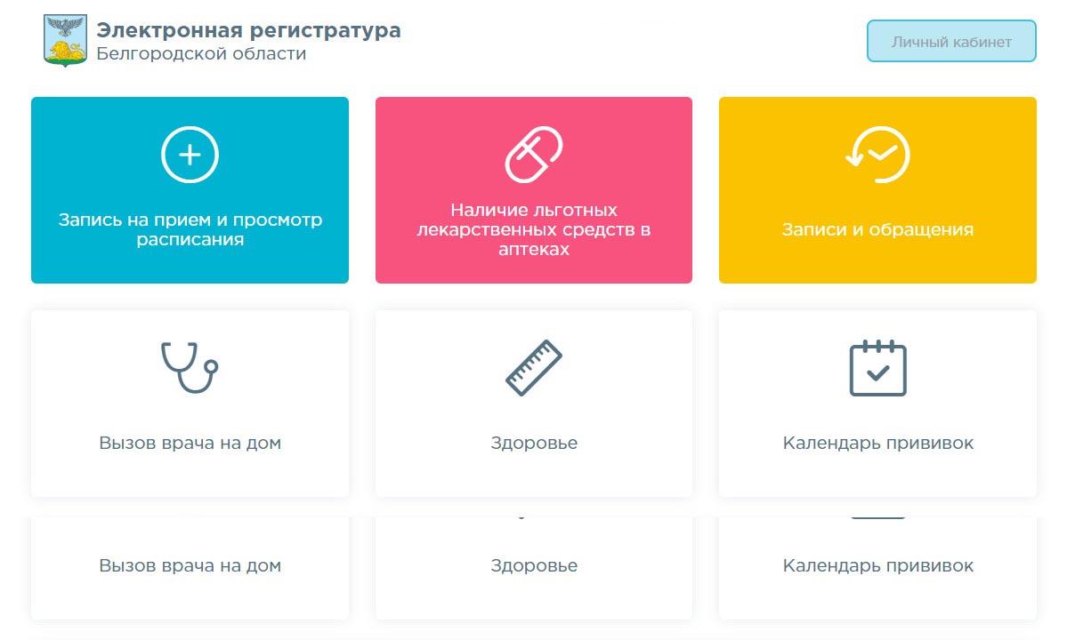 Электронная регистратура Белгорода