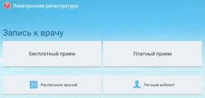 Электронная регистратура Томска