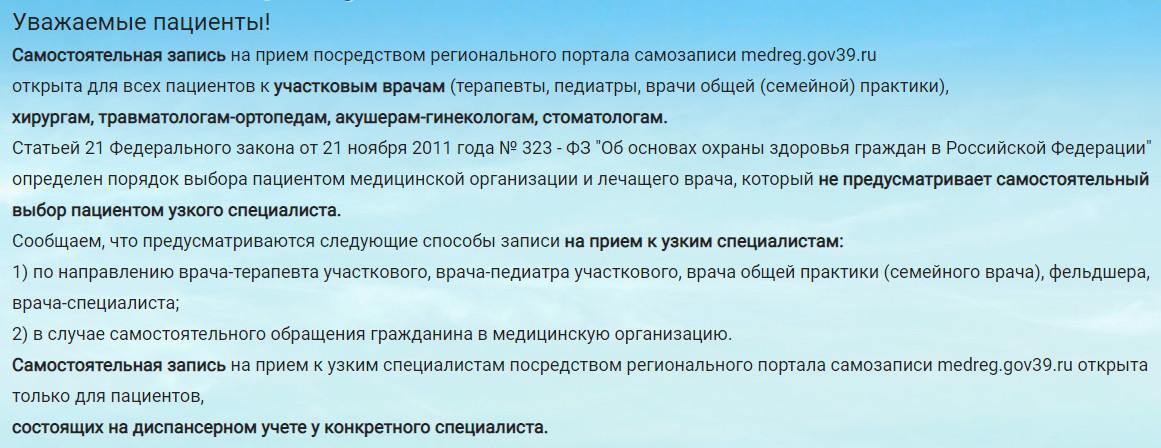 Электронная регистратура Калининграда