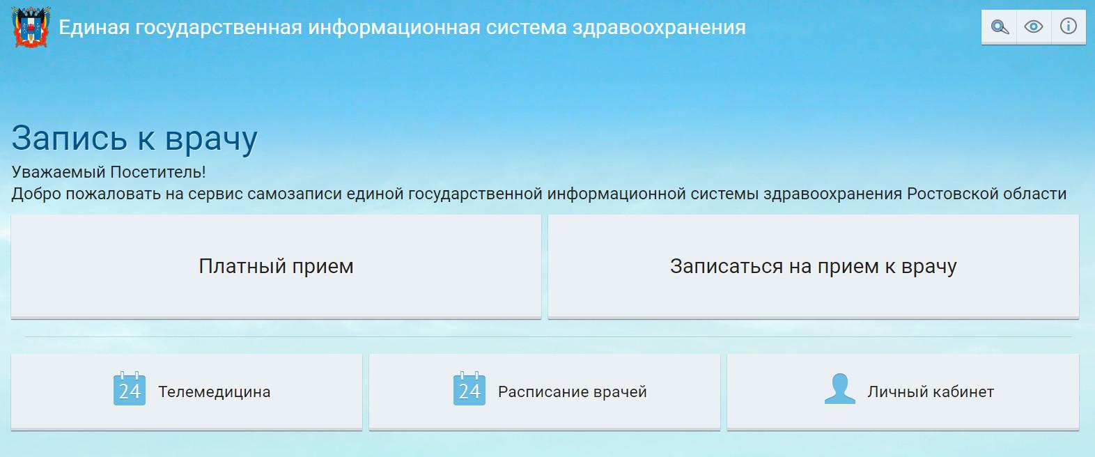 Электронная регистратура - Ростовская область