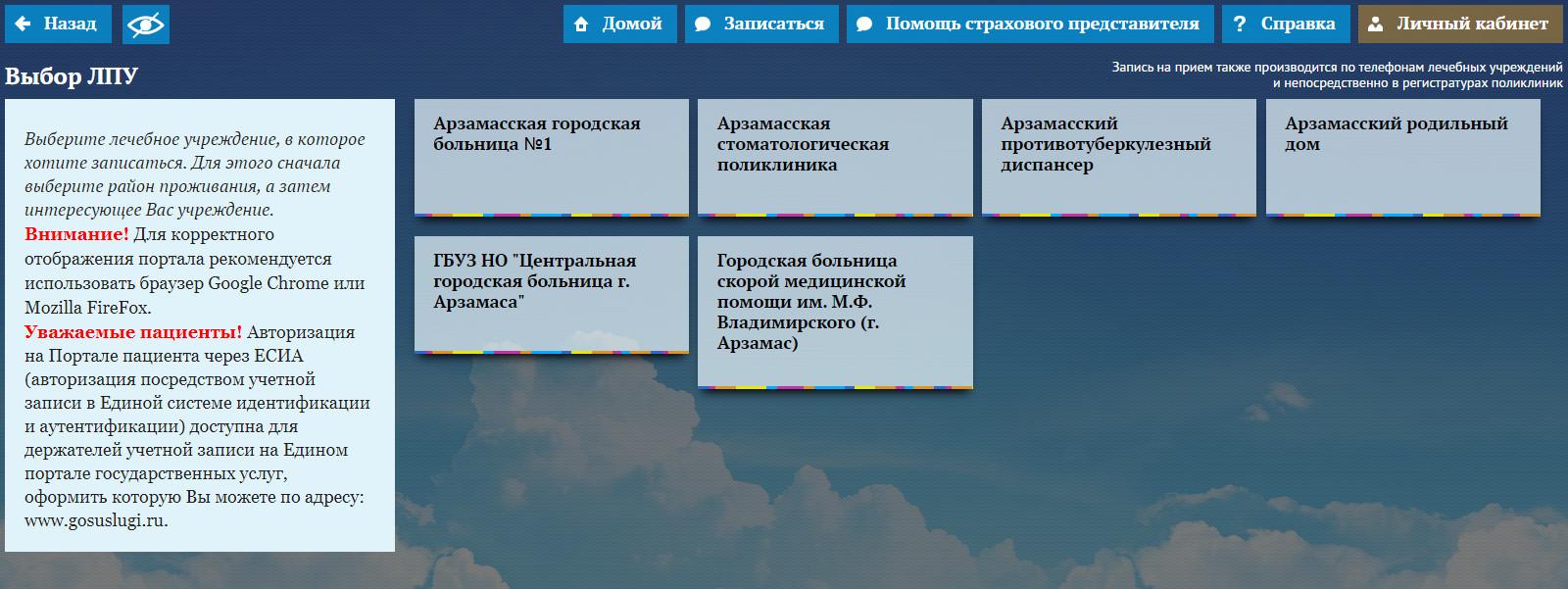 портал пациента Нижегородская область