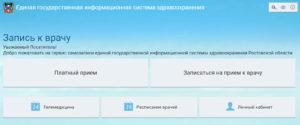 Регистратура - Ростовская область