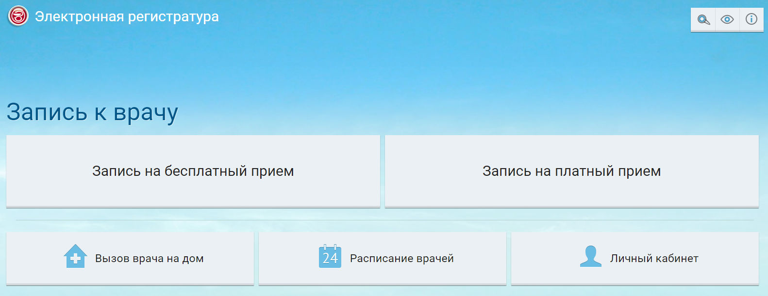 Электронная регистратура Балаково