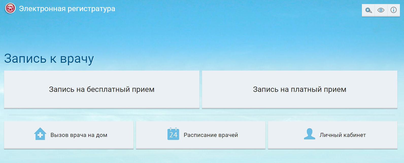Электронная регистратура Энгельса