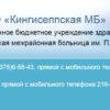 МИРТ Кингисепп - запись к врачу