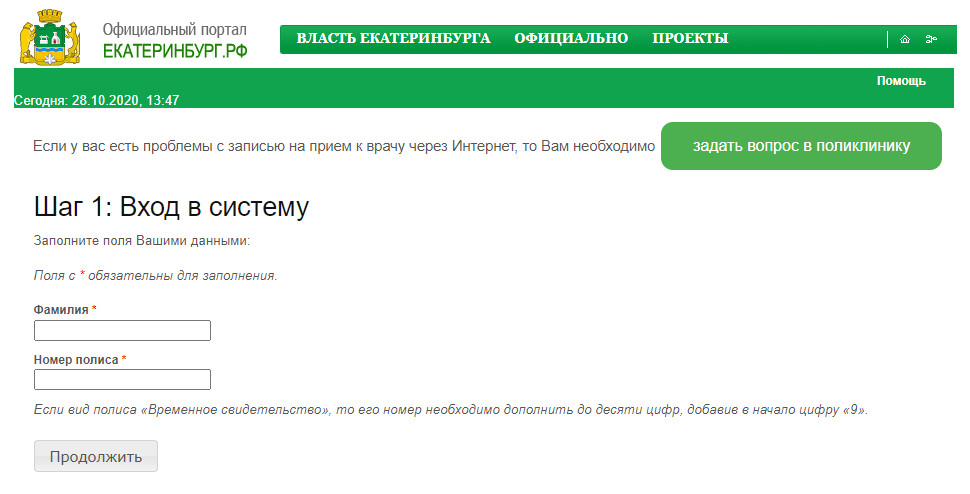 Мединфо - Екатеринбург