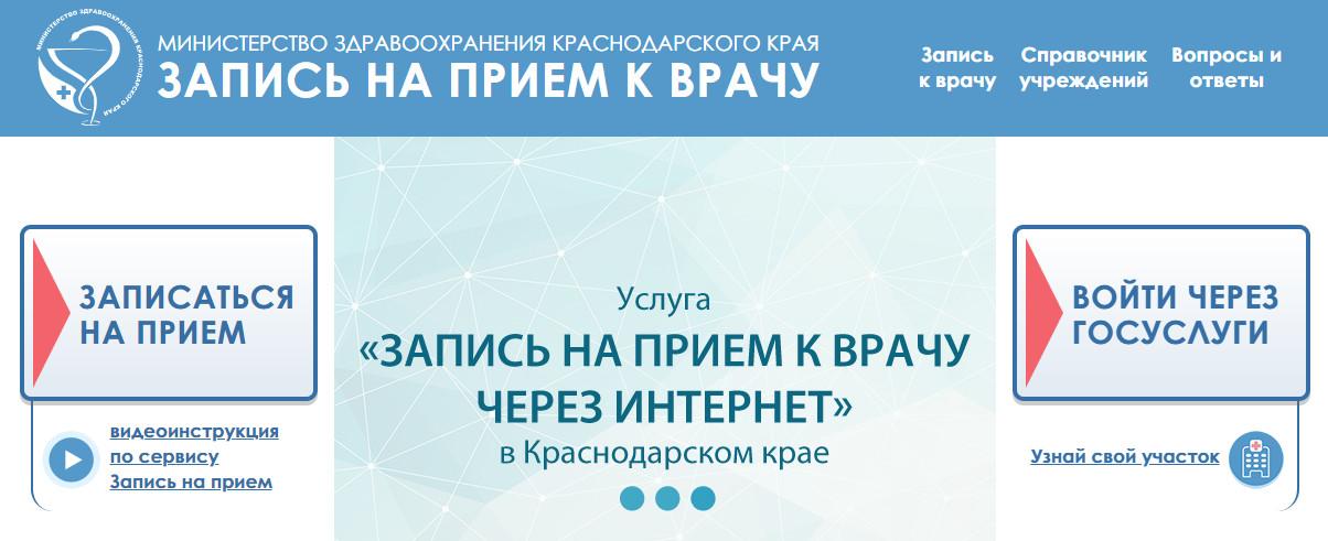 Кубань-онлайн - Краснодар