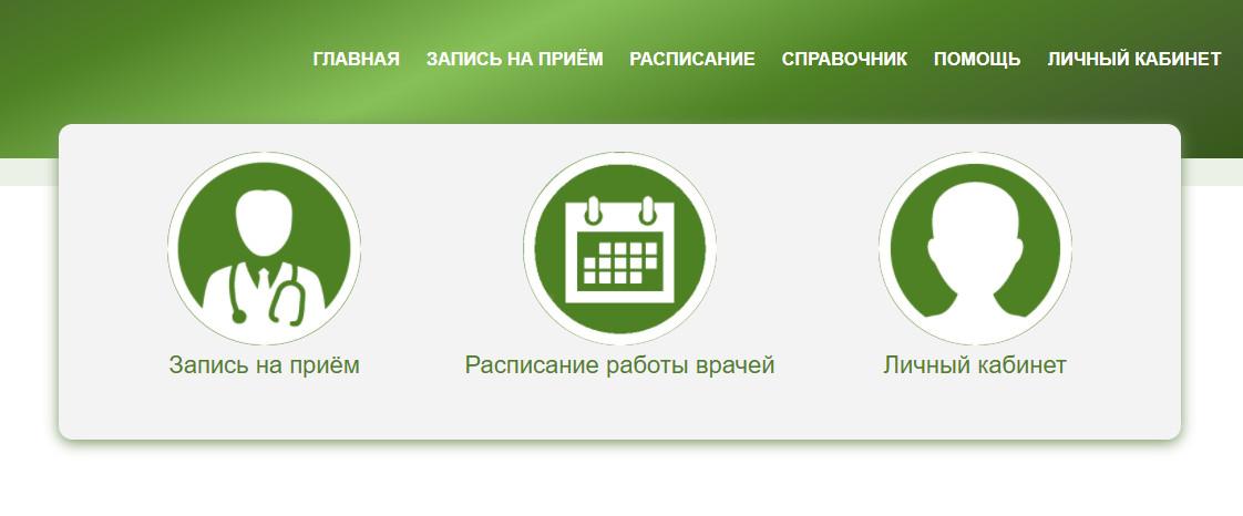 Онлайн регистратура Северодвинска
