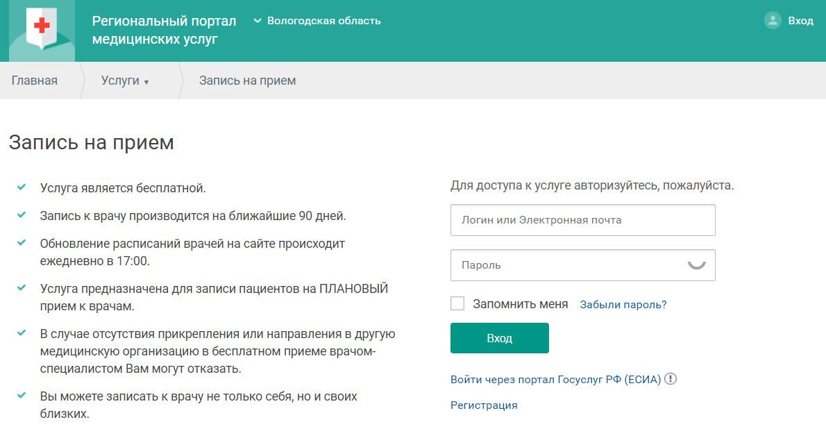 Запись к врачу Вологда