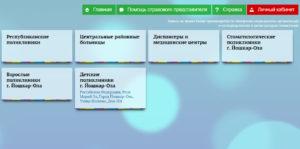 Электронная регистратура - Йошкар-Ола