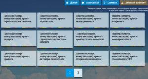 Портал пациента Краснокаменск